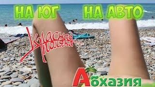 видео Автобусные туры в Абхазию на море 2017 с отдыхом и экскурсиями