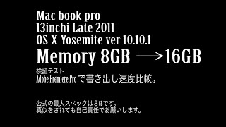 macbook pro late 2011 ox yosemite 公式メモリ超え 8gb 16gb ram upgrade