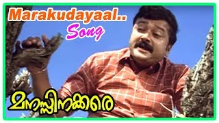 Manassinakkare Movie Scenes | Marakudayaal Song | Jayaram | Mammukoya | Ilayaraja