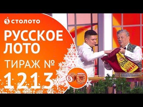 Столото представляет | Русское лото тираж №1213 от 07.01.18