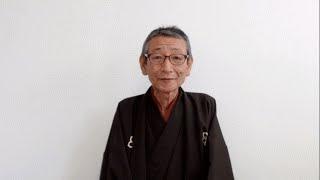 講師 露の団六さんメッセージ動画