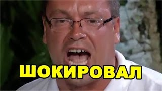 Андрей Чуев шокировал! Последние новости дома 2 (эфир за 15 августа, день 4480)
