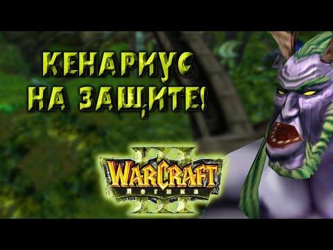 #7 КЕНАРИУС ТЕПЕРЬ НА ЗАЩИТЕ! [Нежить] - Warcraft 3 Логика 27.02.2016 прохождение