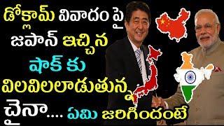 భారత్ కు జై కొట్టి చైనా ను ఛీ కొట్టిన జపాన్ |Japan Sensational Comments On China In Doklam Issue|
