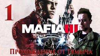 Mafia 3 Прохождение - Линкольн Клей Часть #1