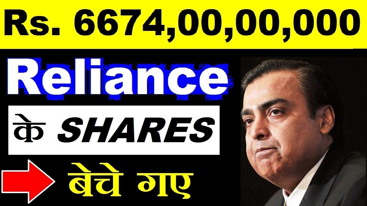 RELIANCE Rs 6670 करोड़ के SHARES बेचे गए ⚫RELIANCE SAUDI ARAMCO DEAL UPDATE⚫RELIANCE SHARE PRICE SMKC