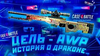 ЦЕЛЬ - AWP | ИСТОРИЯ О ДРАКОНЕ!!! №1