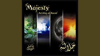 Most Merciful (Arabic / English)