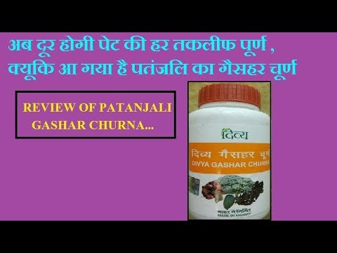 पतंजलि गैसहर चूर्ण रिव्यु...REVIEW OF GASHAR CHURNA