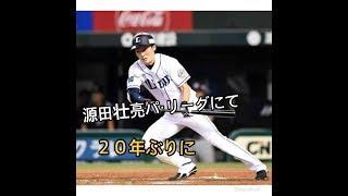 西武・源田、パ20年ぶり野手新人王 遊撃フル出場は史上初 thumbnail
