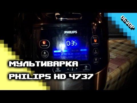 Мультиварка Philips HD 4737