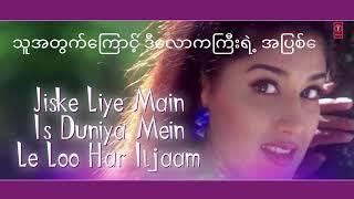 Jiske Aane Se Lyrical Video | Diljale | Kumar Sanu | Ajay Devgn, Sonali Bendre Myanmar Subtitle Son