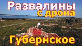 Развалины у села Губернское с дрона Mavic Pro, Южный Урал с высоты.