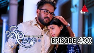 Neela Pabalu - Episode 490 | 27th March 2020 | Sirasa TV Thumbnail
