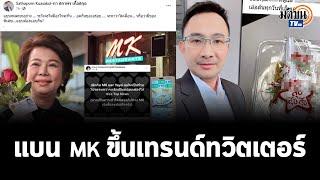 แบนMKและยาโยอิ ติดเทรนด์ทวิตเตอร์ หลังส่งอาหารให้ผู้ประกาศ Top News  : Matichon TV