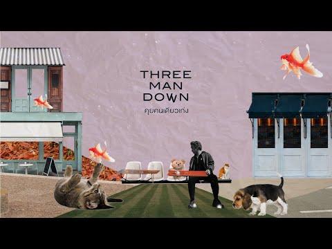 คอร์ดเพลง คุยคนเดียวเก่ง Three Man Down