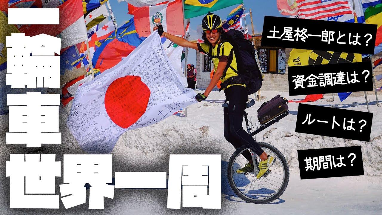 【世界初】一輪車世界一周の挑戦について話すぜ!【ダイジェストver.】