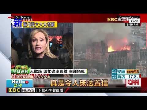 法國地標巴黎聖母院失火 代表性尖塔倒塌