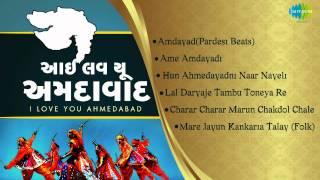 I Love Ahmedabad | Ahmedabad Special Songs (Gujarati Audio Juke Box) | Ame Amdavadi