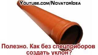 Как сделать ровный уклон в канаве без специнструментов?(, 2013-05-30T04:51:39.000Z)