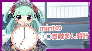 【モーニングボイス】〇〇mintのNEW目覚まし時計で起きて!【朝mint🌿】