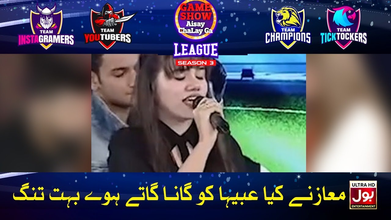 Download Maaz Ne Kiya Abiha Ko Gana Gate Howe Bohat Tang   Game Show Aisay Chalay Ga League Season 3