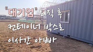 대기업 정년퇴직 I 귀농한 아빠의 인생 2막?