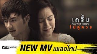 ไม่คู่ควร feat. บ่าววี อาร์ สยาม : เคลิ้ม Yes! Music | Official MV