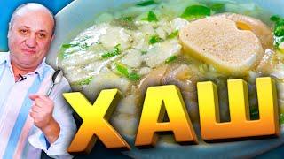 ХАШ лучший суп от ПОХМЕЛЬЯ Наваристый и ароматный РЕЦЕПТ от Ильи Лазерсона