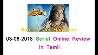 Sun TV Jai Hanuman 03-06-2018 Serial Online Review in Tamil