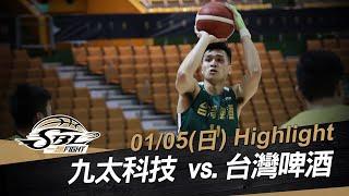 20200105 SBL超級籃球聯賽 九太vs台啤 Highlight