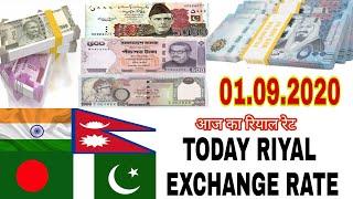 RIYAK RATE INDIA PAKISTAN NEPAL BANGLADESH | SAUDI CURRENCY RATE TODAY | RIYAK RATE TODAY