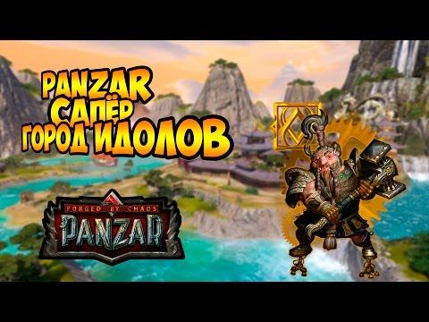видео: panzar | САПЁР | pve | hard | ГОРОД ИДОЛОВ