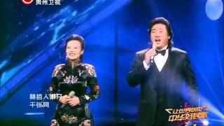 Shila Amzah- God kinesisk folkemusikk sang-  Chinese Folk Song by Guizhou and Hebei TV -China