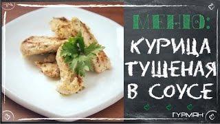 Готовим куриное филе в майонезном соусе. Куриные рецепты [Рецепты ГУРМАН | GOURMET Recipes]