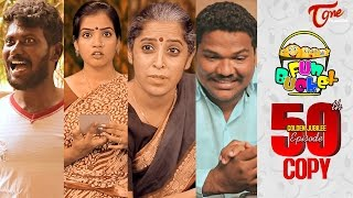 Fun Bucket | Golden Jubilee Episode - 50th Copy | Funny Videos | by Harsha | #TeluguComedyWebSeries
