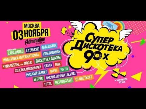 Супердискотека 90-х. Избранное (Москва, Adrenaline Stadium, 03.11.2018)