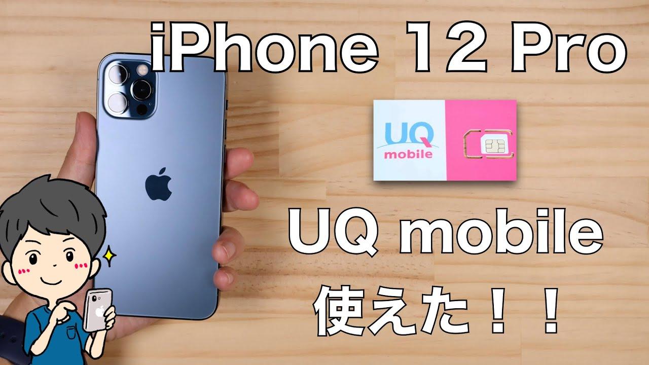Iphone モバイル ユー キュー