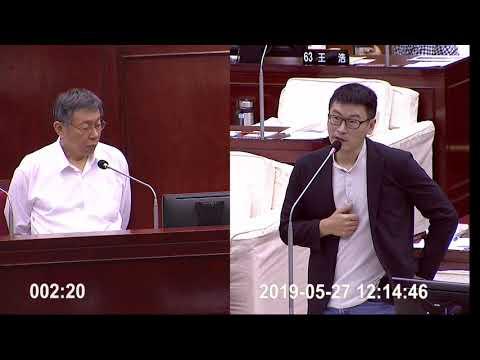 20190527 台北市議員梁文傑 柯文哲市長專案報告質詢