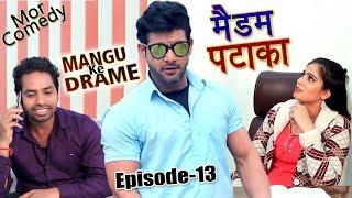 Mor Comedy # Mangu Ke Drame # Episode 13 # मैडम पटाका # Vijay Varma # New Haryanvi Comedy
