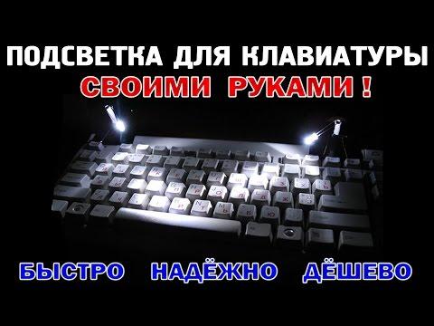 видео: Подсветка для клавиатуры ПК - своими руками - БЫСТРО + НАДЁЖНО + ДЁШЕВО !