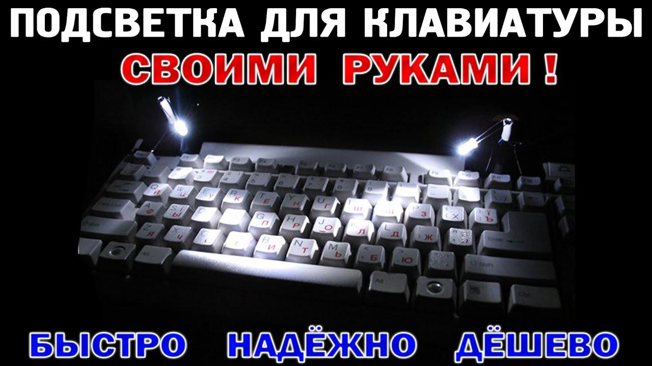 133Как сделать подсветку на клаву