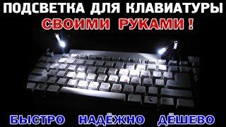 Подсветка для клавиатуры ПК - своими руками - БЫСТРО + НАДЁЖНО + ДЁШЕВО !(Поддержите развитие канала, пожалуйста не блокируйте рекламу. -------- В этом обзоре мы сделаем подсветку для..., 2014-10-30T13:57:48.000Z)