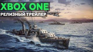 WAR THUNDER НА XBOX ONE — Релизный трейлер