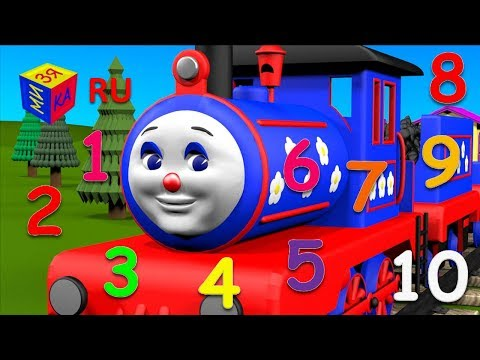 Учим цифры. Учимся считать от 1 до 10 с паровозиком Чух-Чухом. Развивающий мультфильм для детей.