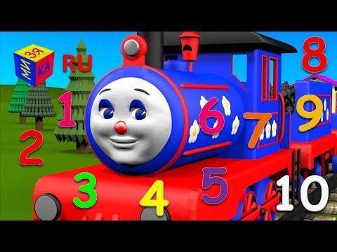 Мультфильм паровозик учимся считать
