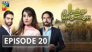 Main Khayal Hoon Kisi Aur Ka Episode #20 HUM TV Drama 14 November 2018
