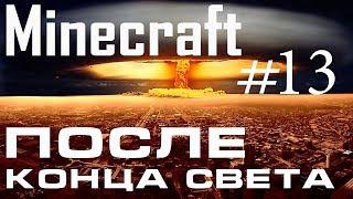 Minecraft После конца света 13 Пора в путь The Alex Super
