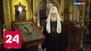 Вокруг Москвы с иконой Богоматери: патриарх помолился об исцелении от коронавируса - Россия 24