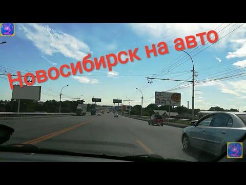 #Новосибирск из окна автомобиля